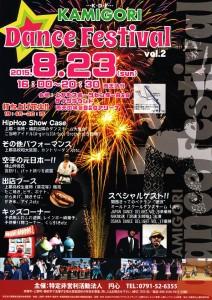 上郡 DanceFestival Vol.2