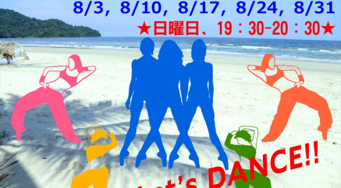 夏休みだけの超~超入門hip-hop レッスン