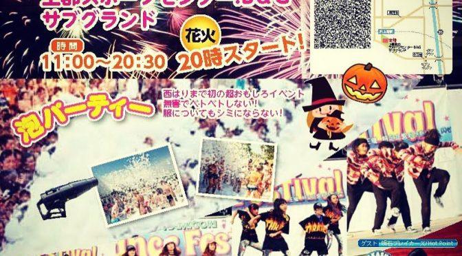 10/8上郡ダンスフェスティバル