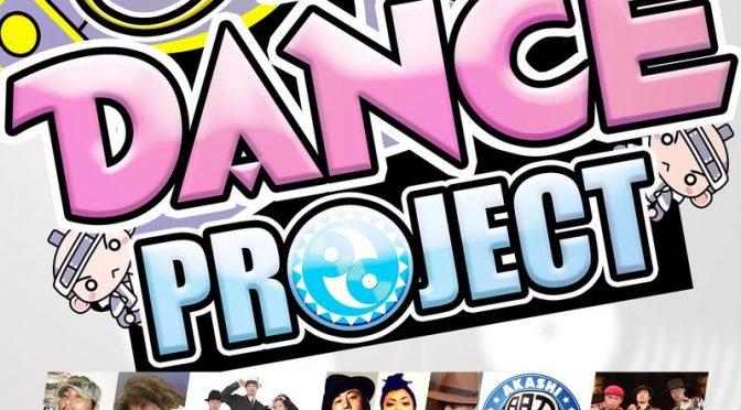 B-AKO DANCE PROJECT 開催します