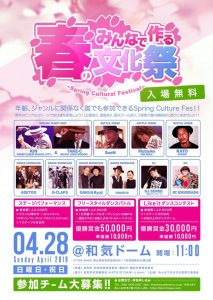 春の文化祭~和気ドーム~