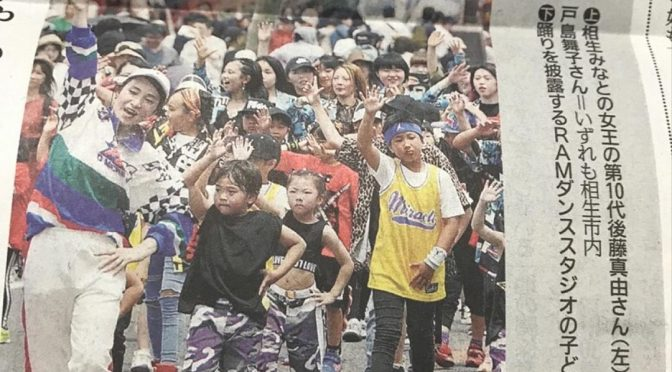 5/26相生ペーロン祭に出演