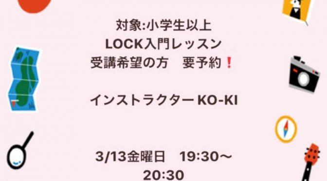 ☆無料レッスン☆LOCKダンス体験会